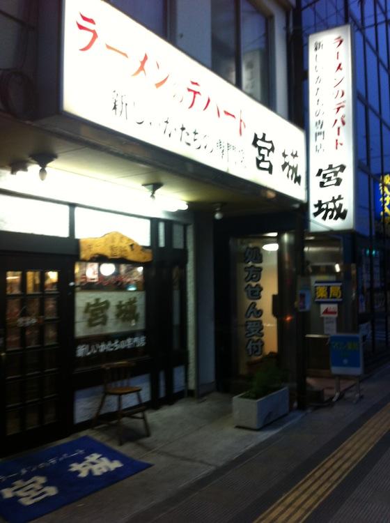 宮城/東京都八王子市子安町4-26-6