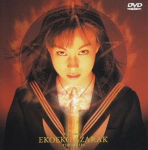 『エコエコアザラク THE SERIES [DVD]』