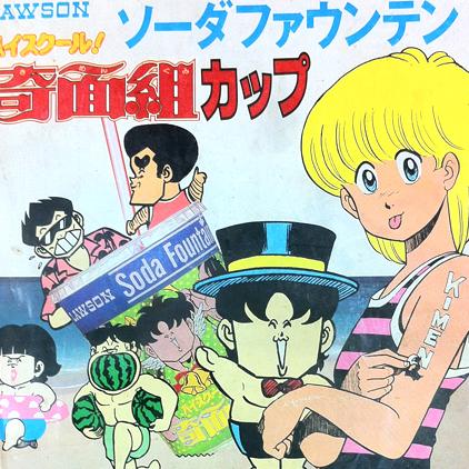 京たこで1986年の少年ジャンプ発見! 吉祥寺店は漫画も充実した超名店