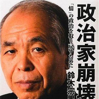 天然? 鈴木宗男が息子の運動会に選んだ弁当とは?
