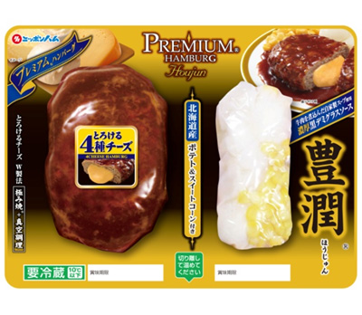 プレミアムハンバーグ豊潤とろける4種チーズ