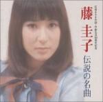 『藤圭子 伝説の名曲』。惜しい方を亡くしました…。