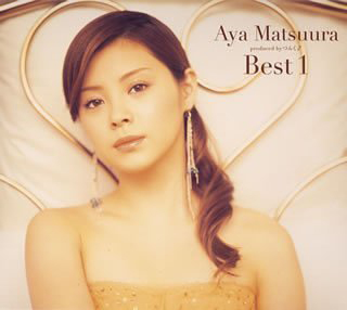『松浦亜弥ベスト 1』久しぶりに聞いたら、名曲ばかりで感動!