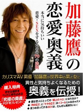 『加藤鷹の恋愛奥義』勉強になる一冊です!