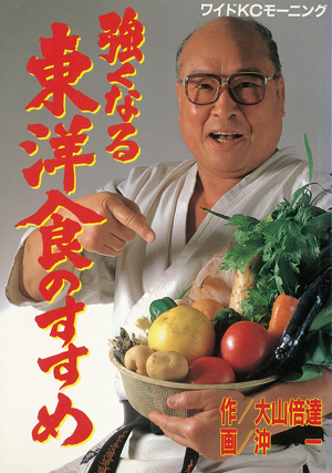 『強くなる東洋食のすすめ』(講談社)。この本が気になった方はコチラから。