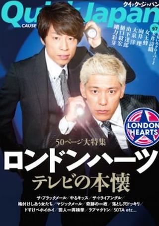 クイック・ジャパン97 [単行本(ソフトカバー)]