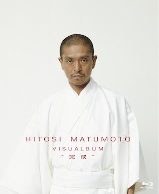 """『HITOSI MATUMOTO VISUALBUM """"完成""""【豪華5枚組『寸止め海峡(仮題)』よりコント3本を追加収録】』"""