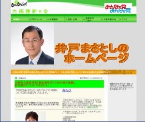 井戸市議ホームページ