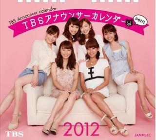 『TBSアナウンサーカレンダー 【petit】 2012』これが見納めなんてことは…。