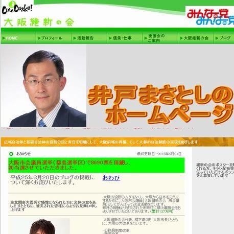 井戸市議ホームページアイキャッチ