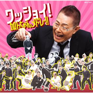 『ワッショイ!加トちゃんメドレー!!』