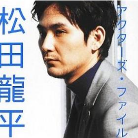 ミズタク松田龍平の地味すぎる素顔 女性ぎらいでオタクゲーマー?