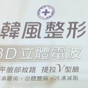 アジアで進む整形技術を輸出 「整形しない日本が哀れ」の声も?