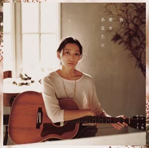 愛をあなたに(初回生産限定盤)(DVD付) [CD+DVD, Limited Edition]