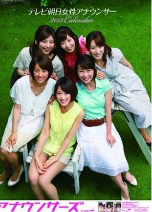 『テレビ朝日女性アナウンサー カレンダー 2013年』。竹内ちゃんは不倫なんてしてないはず! ぬるぬる…くそっ!