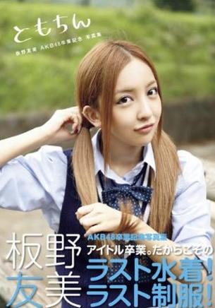 ともちん 板野友美 AKB48卒業記念 写真集 (講談社MOOK) [ムック]