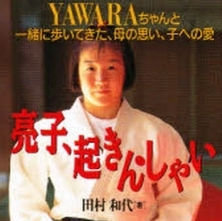 """亮子、起きんしゃい―""""YAWARAチャン""""と一緒に歩いてきた、母の思い、子への愛 [単行本]"""