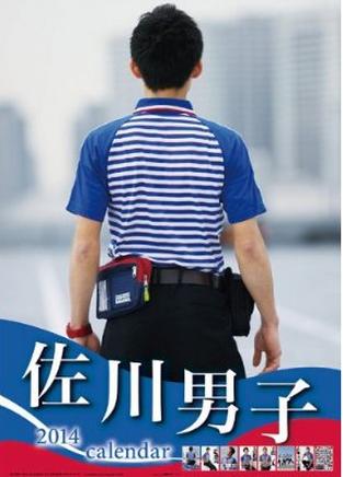 佐川男子 2014カレンダー [カレンダー]