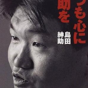 島田紳助復帰アンケートに吉本激怒? 「復帰して欲しくない」票が多数で