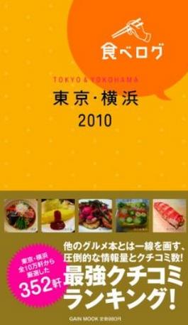 ※『食べログ東京横浜2010 (ゲインムック)』 ←レビューが酷すぎて面白い!