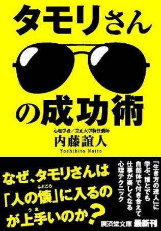 タモリさんの成功術 (廣済堂文庫) [文庫]