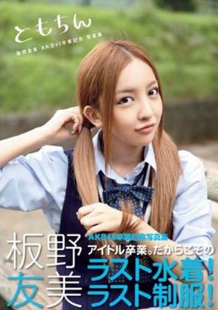 ともちん 板野友美 AKB48卒業記念 写真集 (講談社MOOK) 。ともちんの卒業は残念でしたね。