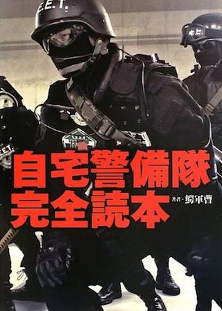 ※画像は「自宅警備隊 完全読本(仮) 」