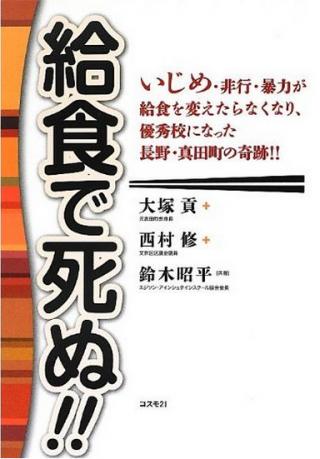 『給食で死ぬ!!―いじめ・非行・暴力が給食を変えたらなくなり、優秀校になった長野・真田町の奇跡!! 』…す、すごい本ですね。