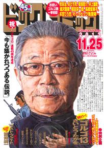 ビッグコミック2013年11月25日号。