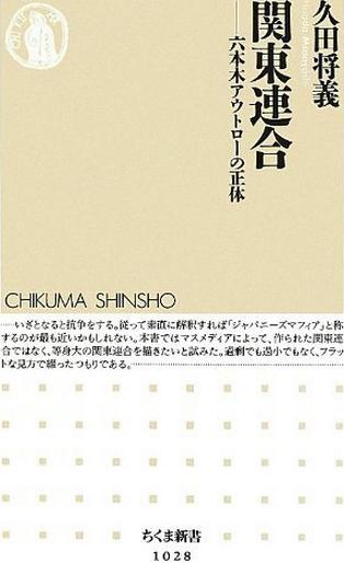 『関東連合:六本木アウトローの正体』