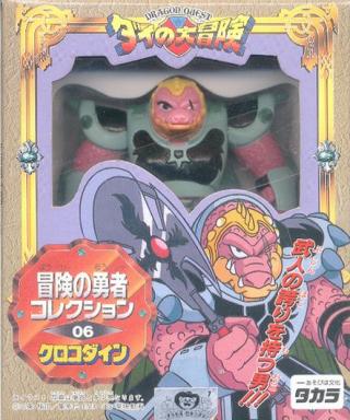 『ダイの大冒険 冒険の勇者コレクション06 クロコダイン』