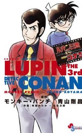 ルパン三世vs名探偵コナン (少年サンデーコミックス)