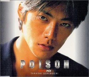 Poison-Movie Mix- [Maxi]