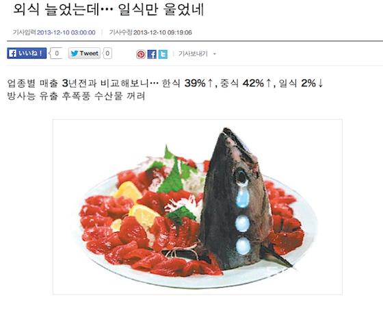※東亜日報より。この刺身、日本風であって日本料理の盛り付けじゃないのではと。