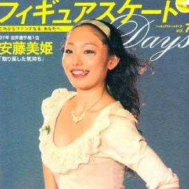 安藤美姫引退ウラで母乳トラブル 乳飲み子かかえる母の苦難?