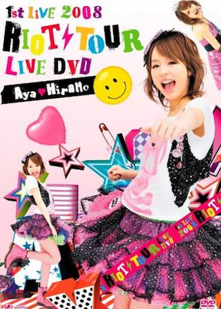 ※平野綾さんのような可愛くて清純で品行方正な女の子の方がいいなあ。画像は『平野綾 1st LIVE 2008 RIOT TOUR LIVE DVD』。