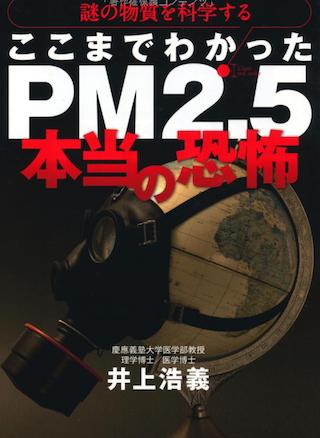 ※画像は『ここまでわかったPM2.5本当の恐怖―謎の物質を科学する』