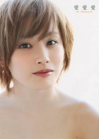 ※画像は「高橋愛 モーニング娘。ラスト写真集 『 愛愛愛 』」。お幸せに!