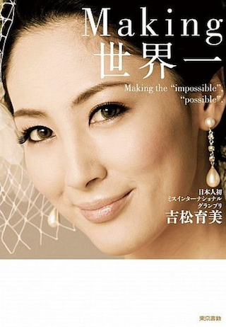 ※画像は吉松育美さん著『Making 世界一』。今回は大変ですね。
