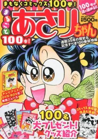 ※画像は『まるごと100本!あさりちゃん 2014年 01月号』