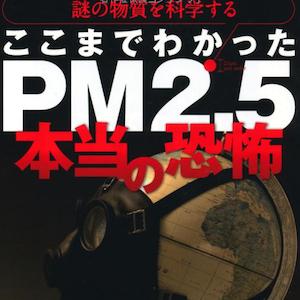 PM2・5で精子減少、九州の男性は注意 中国では人口抑制効果も?