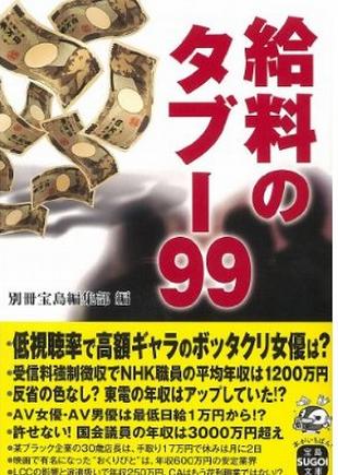 ※画像は『給料のタブー99 (宝島SUGOI文庫)』