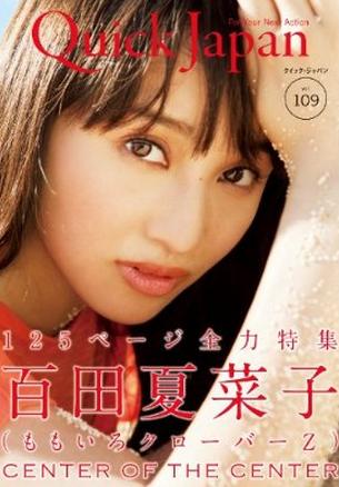 ※画像は『クイック・ジャパン 109』ももクロ百田夏菜子さん特集号です。
