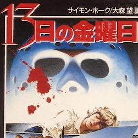 『13日の金曜日』ジェイソンに本当に「殺された」女優がいた