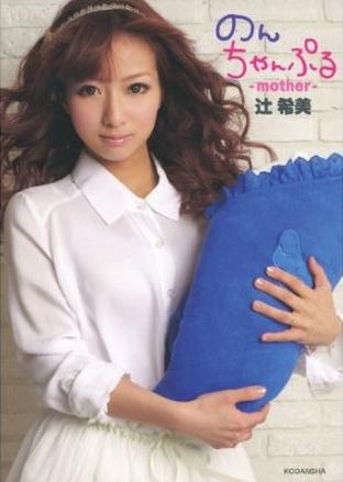 ※画像は辻希美さん著『のんちゃんぷる -mother-』。美人すぎますね!