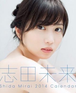 ※画像は『志田未来 2014年 カレンダー』。未来ちゃんおめでとう!