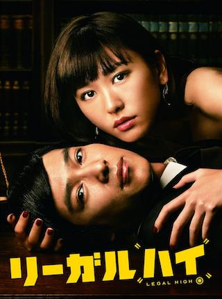 ※画像は『リーガルハイ 完全版(仮) DVD-BOX』。
