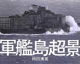 ※画像は『軍艦島 超景』。