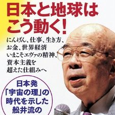 逝去した船井幸雄氏、晩年はスピリチュアルを否定していた