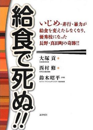 ※画像は『給食で死ぬ!!―いじめ・非行・暴力が給食を変えたらなくなり、優秀校になった長野・真田町の奇跡!! 』